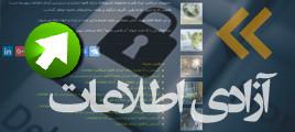 مجله آزادي اطلاعات