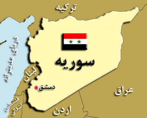 نقشه سوريه