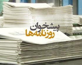۲۴ آبان | پیشخوان روزنامههای صبح ایران