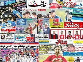 ۲۴ آبان| تیتر یک روزنامههای ورزشی صبح ایران