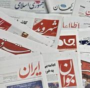 ۲۶ اسفند | مهمترین خبر روزنامههای صبح ایران
