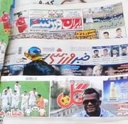 ۲۵ خرداد | تیتر یک روزنامههای ورزشی صبح ایران