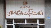 مجوزهای وزارت ارشاد حداکثر تا پایان امسال اعتبار دارند