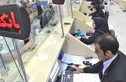 نرخ جدید سود سپرده بانکهای خصوصی به ۲۰ درصد کاهش یافت