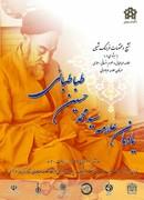 همایش تشیع و مختصات فرهنگ شیعی در دانشگاه علامه طباطبایی