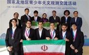مقام اول دانشآموزان ایرانی در دوازدهمین المپیاد جهانی نجوم و اختر فیزیک