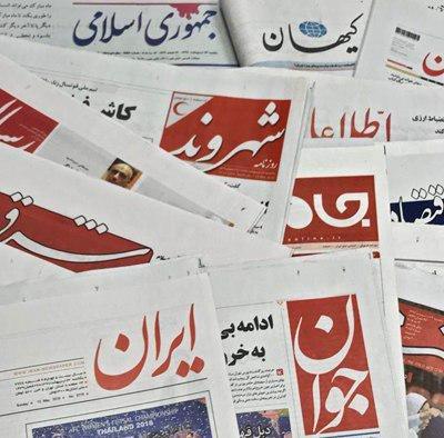 25 آذر| مهمترین خبر روزنامههای صبح ایران