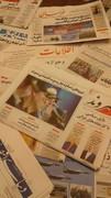 ۲۷دی | تیتر یک روزنامههای صبح ایران