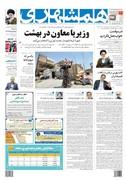 صفحه اول روزنامه همشهری دوشنبه ۲۱ آبان