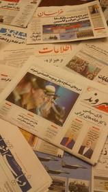 ۲۱ آبان | خبر اول روزنامههای صبح ایران