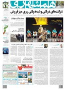 صفحه اول روزنامه همشهری سه شنبه ۲۲ آبان