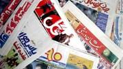 ۲۷ فروردین   تیتر یک روزنامههای ورزشی صبح ایران