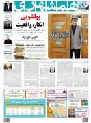 صفحه اول روزنامه همشهری چهارشنبه ۲۳ آبان ۱۳۹۷