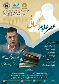 مراسم تجلیل از خدمات علمی احمد نقیبزاده برگزار میشود