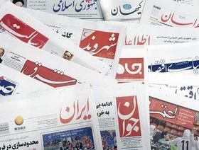 ۲۳ آبان |  مهمترین خبر روزنامههای صبح ایران