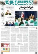 صفحه اول روزنامه همشهری پنج شنبه