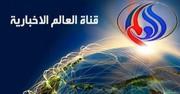 آشنایی با شبکه تلویزیونی العالم