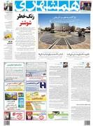 صفحه اول روزنامه همشهری شنبه ۲۶ آبان