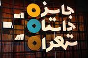 برگزیدگان جایزه داستان تهران مشخص شدند