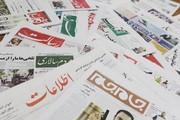 ۱۶ آبان ؛ خبر اول روزنامههای صبح ایران