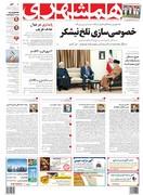 صفحه اول روزنامه همشهری یکشنبه ۲۷ آبان