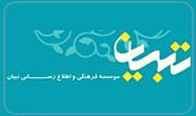 آشنایی با موسسه فرهنگی و اطلاعرسانی تبیان
