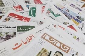 چهارم خرداد؛ تیتر یک روزنامههای صبح ایران