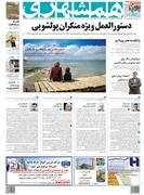 صفحه اول روزنامه همشهری دوشنبه