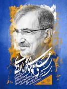 نکوداشت استاد موسوی گرمارودی در خانه شعر و ادبیات