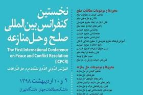 نخستین کنفرانس بینالمللی صلح و حل منازعه برگزار میشود