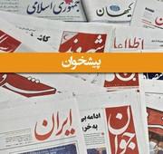 ۲۵ فروردین   خبر اول روزنامههای صبح ایران