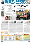 صفحه اول روزنامه همشهری چهارشنبه ۳۰ آبان