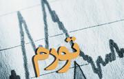 نرخ تورم سال ۹۷ اعلام شد