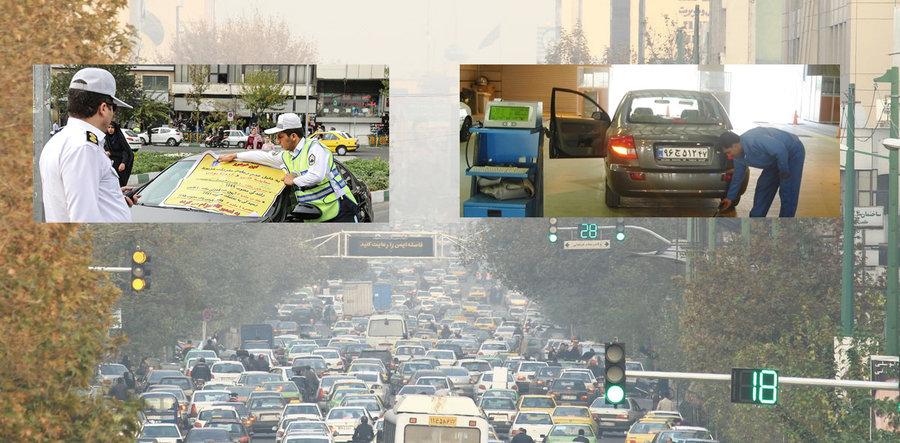مقابله با آلودگي هوا