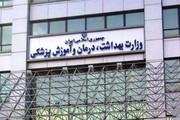 فهرست دانشگاههای خارجی مورد تایید وزارت بهداشت اعلام شد