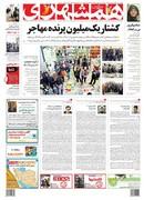 صفحه اول روزنامه همشهری شنبه ۳ آذر