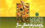 فراخوان پانزدهمین جشنواره پژوهش فرهنگی سال منتشر شد