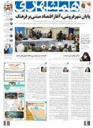 صفحه اول روزنامه همشهری دوشنبه ۵ آذر