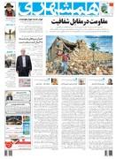 صفحه اول روزنامه همشهری سه شنبه ۶ آذر