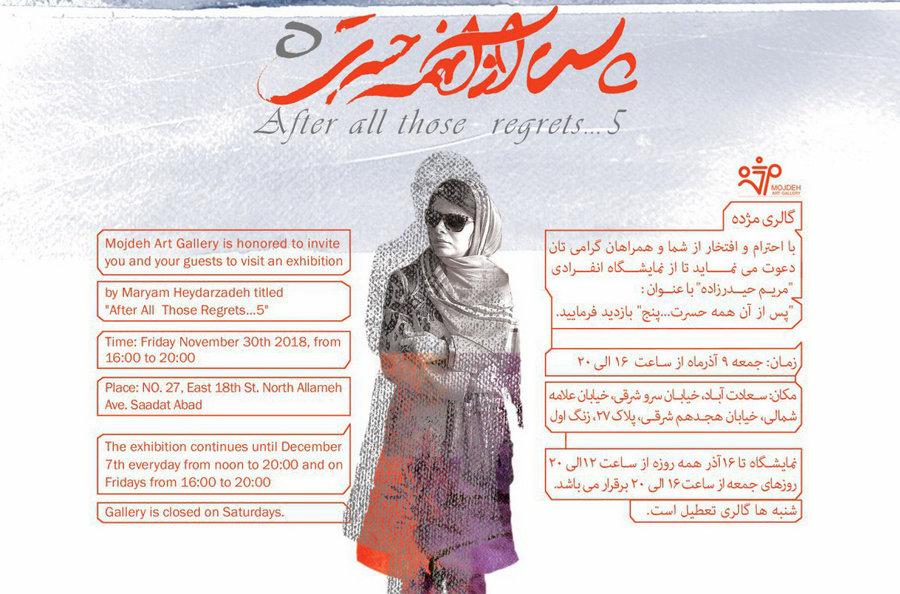 نمايشگاه مريم حيدرزاده