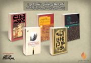 معرفی نامزدهای نقد ادبی جایزه جلال آلاحمد