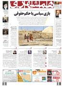 صفحه اول روزنامه همشهری چهارشنبه ۷ آذر