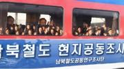 اولین قطار مسافربری کره جنوبی وارد کره شمالی شد
