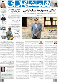 صفحه اول روزنامه همشهری پنج شنبه ۸ آذر