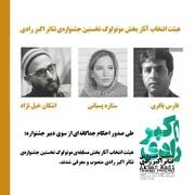 معرفی گروه انتخاب مسابقه مونولوگ جشنواره تئاتر اکبر رادی