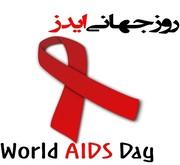 برپایی ۲۰ کارگاه آموزشی کنترل ایدز در منطقه ۱۵