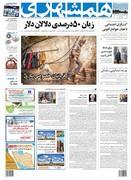 صفحه اول روزنامه همشهری شنبه ۱۰ آذر