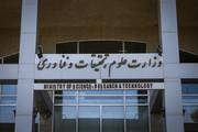 مرکز آموزشهای آزاد علوم و فنون شمال غیرمجاز اعلام شد