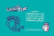 انتشار فراخوان جشنواره کودک آنلاین