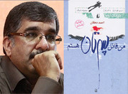 نشست نقد آثار داستانی احمد دهقان در دانشگاه فرانکفورت